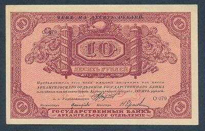 Russia: 1918 10 Rubles Rare Provincial Issue. Pick S103a, Choice UNC