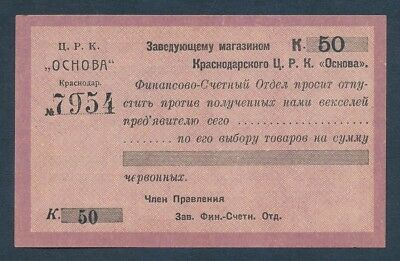 Russia: 1923 50 Kopeks Rare EMERGENCY ISSUE. Unlisted in Pick