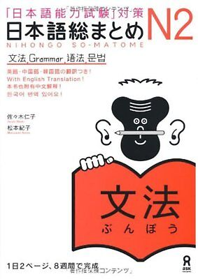 JLPT N2 Japanese Language Proficiency Test Nihongo So-Matome Grammar F/S wTrack#