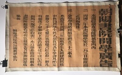 Antique RARE Chinese Scroll/ Enrollment,Chaoyang School, Yuanling City China