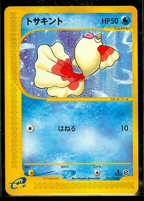 MINT Pokemon ENERGY CHARGE 051//128 Japanese 1st Edition E Series 1 Expedition