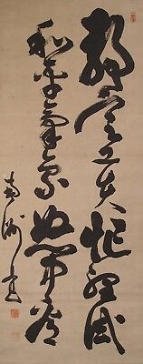 #9464 Japanese Hanging Scroll: Calligraphy by Saigo Takamori