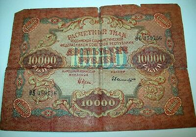 1919 Russia Banknotes 10000 Rubles Workers of the World Unite Russian