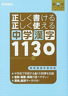 Kanji Learn Japanese Writing Middle school Textbook Perfect Series Gakken F/S