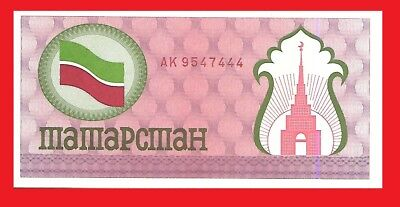 Tatarstan P5b, 100 Rubles, 1991, castle & flag, uncirculated USBN Co $25 Cat Val