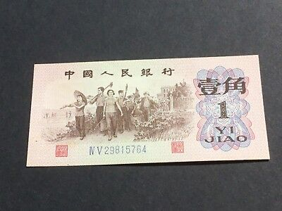 1962 Chinese one Jiao Bank Note. Uncirculated