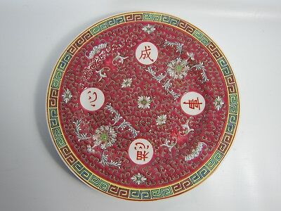 Chinese Famille Rose Porcelain Plate With Mun Shou Longevity