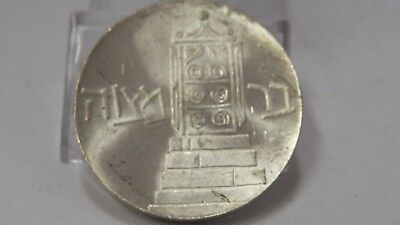 1961 ISRAEL 13th Anniversary BAR-MITZVAH SILVER COIN 34mm 25g SILVER 5 LIROT