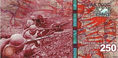 Russia 250,  70th Anniversary of WWII victory - 2015