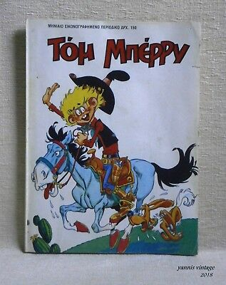 """ Tom Berry "" # 1 NEW 1986 GREEK EDITION COMIC 60 pg PAPAHRISANTHOY GREECE"