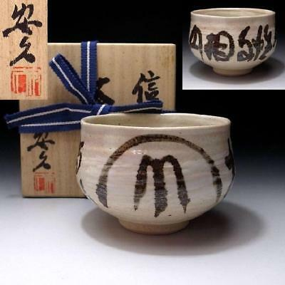 QE7: Vintage Japanese Tea Bowl, Shigaraki ware with Singed wooden box