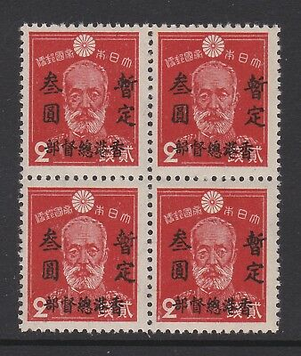JAPANESE OCCUPATION OF HONG KONG 1945 3y ON 2s IN BLOCK OF FOUR SG J2 MNH.