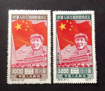 China 1950 Mao Flag & Parade 2 X Stamps Mint Hinged