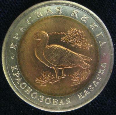 Russia 1992 10 Roubles, Red-breasted kazarka, BU #15