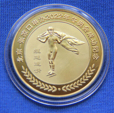 2022 Beijing Winter Olympic Games 24K Gold Medal--Short-track Speeding Skating