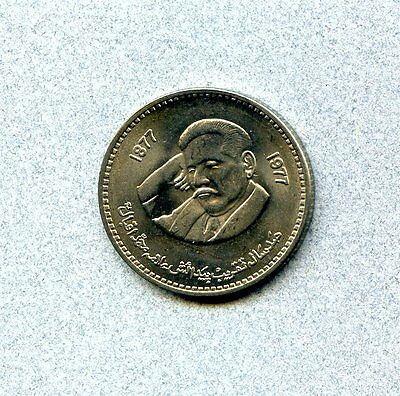 Pakistan 1 R 1977 Brilliant Uncirculated KM 46 Allama Mohammad Iqbal