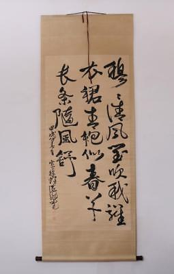 Cheng Shifa Signed Old Chinese Handwriting Calligraphy Scroll
