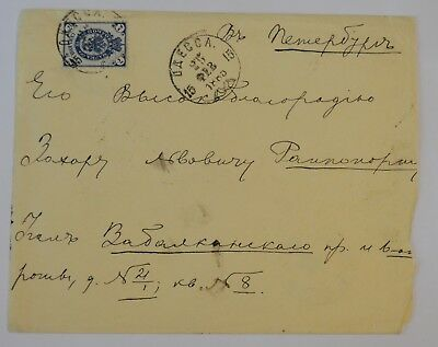 Russia 1885 Cover from Odessa to St. Petersburg