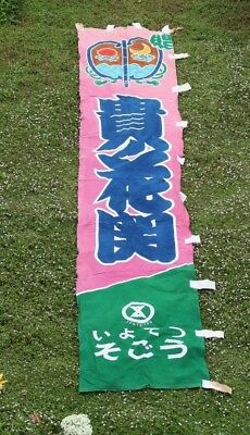 Vintage Japanese Old Cotton Sumo or Fighting Dog Flag Fish Fabric Garden Flag