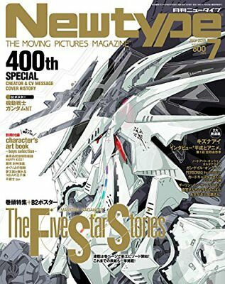 Newtype July 2018 Japanese Magazine Anime Five Star Stories Gundam Uma Musume
