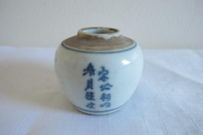 Antique Chinese Blue & White Jar w. Characters to Sides