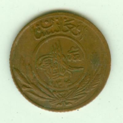 Afghanistan 1905 2 Pul-Lot A4