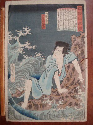 Original 19th Century Toyohara Kunichika Japanese Woodblock Print Climbing out