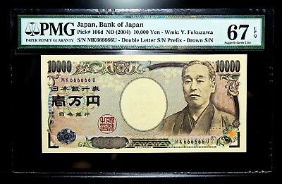 2004 Bank of Japan 10000 Yen Solid Lucky Number MK 666666 U PMG 67 EPQ