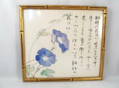 Vintage Chinese Watercolor Flower Painting W/ Calligraphy