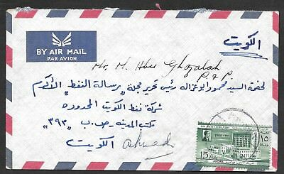 Jordan - 1960 commercial airmail cover with SG496.