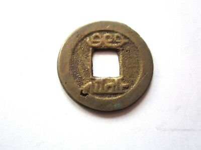 Very Old Chinese Coin.