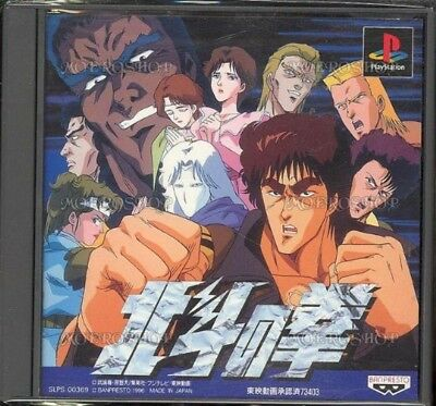 USED PS1 PS PlayStation 1Fist of the North Star SLPS00369