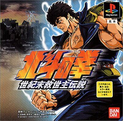 USED PS1 PS PlayStation 1 Fist century savior legend of Hokuto SLPS-02993