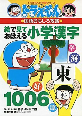 Doraemon Japanese 1006 Kanji Book with Manga for elementary school children F/S