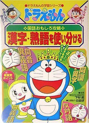 Doraemon Japanese Kanji & idioms Book with Manga for middle school children F/S