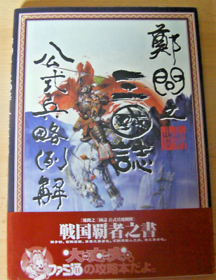 Artbook Romance of the Three Kingdoms VIII PS2 Strategy Guide
