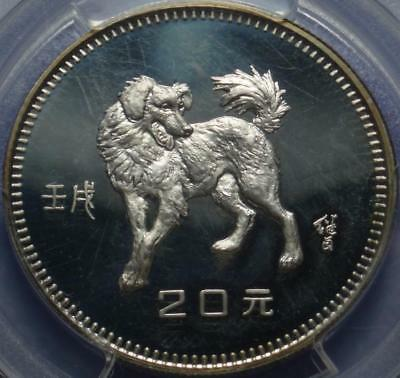 1982 CHINA Silver PCGS PR65 Deep Cameo YEAR of the DOG Mintage just 8,825 PIECES