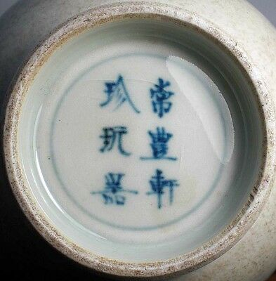 A Chinese ceramic vase with egg shell glaze and six character mark