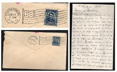 Old USA Envelope RRR from East Pittsburg, PA to Dimitsana with Letter Year 1905