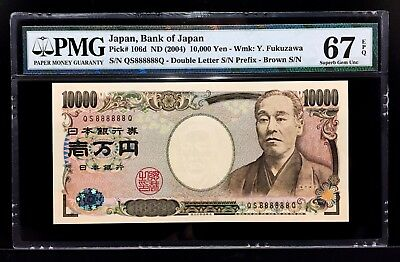 2004 Bank of Japan 10000 Yen Solid Lucky Number QS 888888 Q PMG 67 EPQ