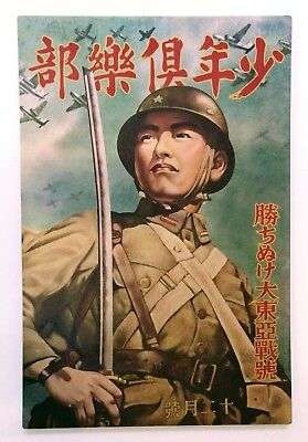 World War 2 Japanese Propaganda Poster On Metal - Restored