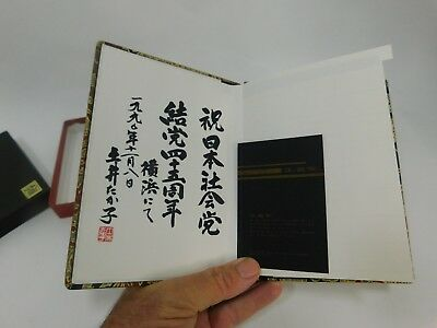 Vintage Unused Japanese Address or Telephone Number Book