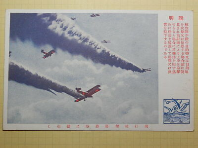 1930s Japanese Picture postcard of the navy.Smoke screen of a flying corps.