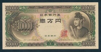 "Japan: 1958 10,000 Yen Double Letter Prefix ""RARE TYPE"". P94b UNC Light handling"