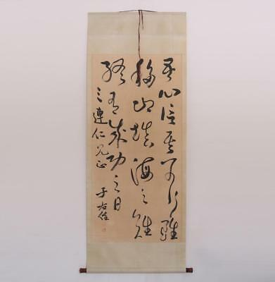 Yu Youren Signed Old Chinese Handwriting Calligraphy Scroll