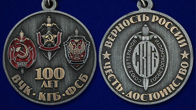 """Russian AWARD ORDER BADGE """"100 years of FSB"""" Union of Veterans of State Security"""