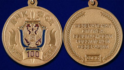 """USSR AWARD ORDER BADGE pin - """"100 years of the Federal security service (FSB)"""""""