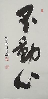 "#0839 Japanese Tea Ceremony Scroll: ""FUDOSHIN (Immovable Mind)"""