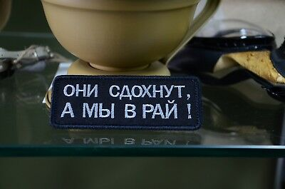 We would go to heaven, Russian Tactical army morale military patch