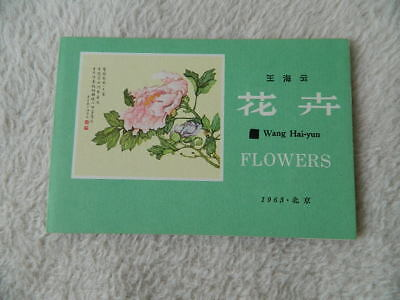 10 CHINESE ART FLOWERS by WANG HAI-YUN Chinese postcards Postkarten Blumen 1963